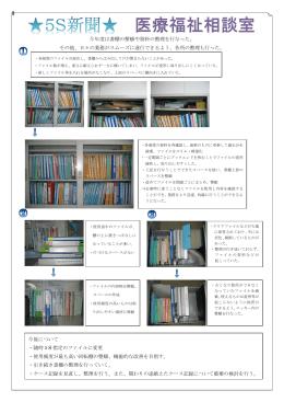 医療福祉相談室(PDF : 506.92 KB)