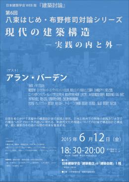 ポスター - 日本建築学会