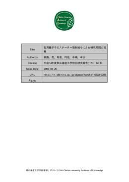 Page 1 Page 2 乳用雌子牛のスターター強制給与による哺乳期間の短縮