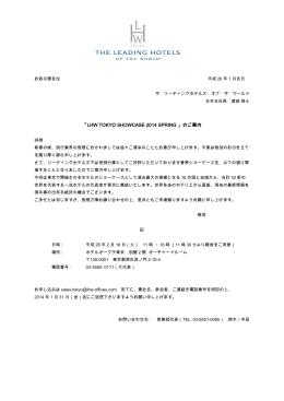「LHW TOKYO SHOWCASE 2014 SPRING 」のご案内