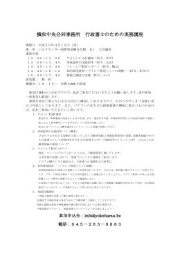 参加申込 - 行政書士 横浜中央合同事務所