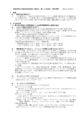 鳥取県青少年健全育成条例一部改正(第10次改正)想定問答 (H23