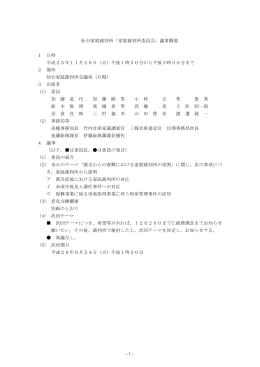 平成25年11月26日開催