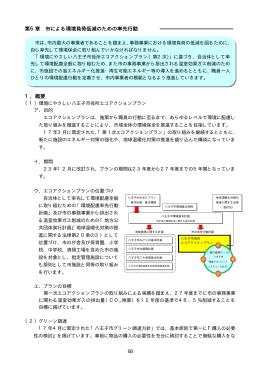 第5章 市による環境負荷低減のための率先行動 1.概要