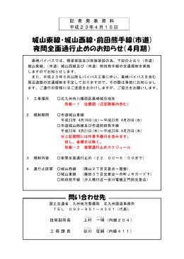 城山東線・城山西線・前田熊手線(市道) 夜間全面通行止めのお知らせ(4