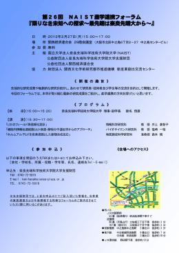 第26回 NAIST産学連携フォーラム 『限りなき未知への探求~最先端は奈良先端