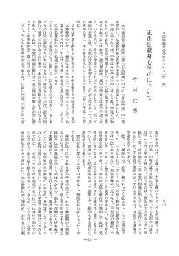 正法眼蔵身心学道について - J