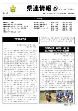 ダウンロード - ボーイスカウト富山県連盟