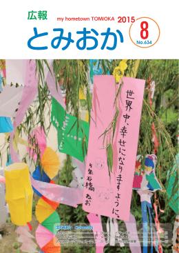 広報とみおか (平成27年8月号)