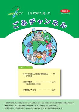 ごみ分別事典(Adobe PDFファイル 3.1MB)