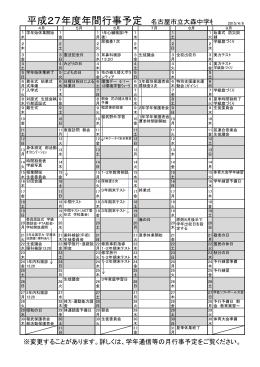 年間行事予定表