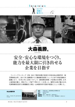 大森義勝氏