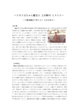 ハリキリ父ちゃん鑑定士 土田剛司 ヒストリー