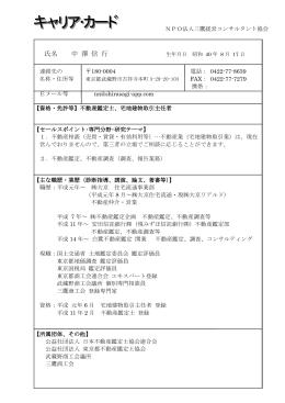 中澤 信行 - NPO法人 三鷹経営コンサルタント協会