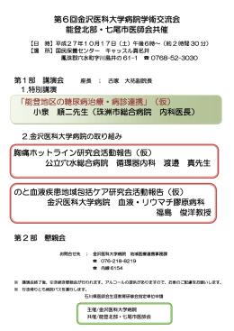 第6回金沢医科大学病院学術交流会 能登北部・七尾市医師会共催