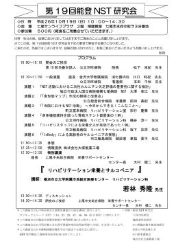 第19回能登NST研究会のご案内とプログラム〔PDF〕