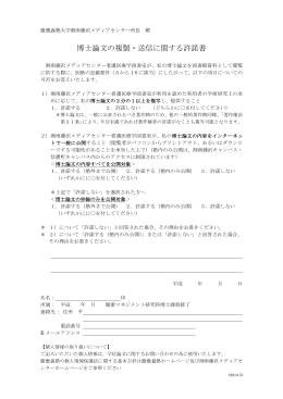 学位論文の複製・送信に関する許諾書 提出のお願い
