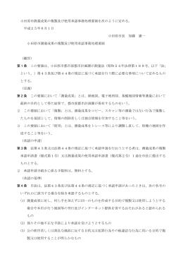 小田原市測量成果の複製及び使用承認事務処理要領を次のように