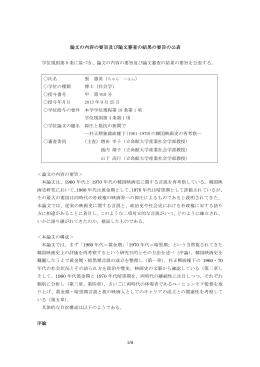 論文の内容の要旨及び論文審査の結果の要旨の公表 - R-Cube