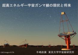 超高エネルギー宇宙ガンマ線の現状と将来