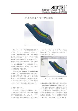 ボイスコイルモータの解析(PDF - 株式会社 アドバンストテクノロジー
