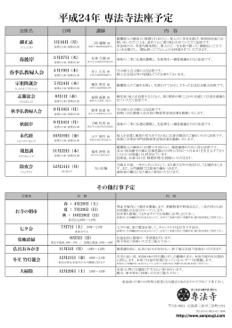 平成24年 専法寺法座予定