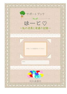 PDF版 - 河内長野市