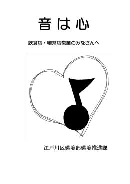 音は心(パンフレット)(PDF:1378KB)