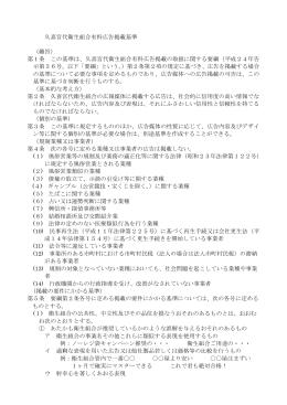 久喜宮代衛生組合有料広告掲載基準 (趣旨) 第1条 この基準は、久喜