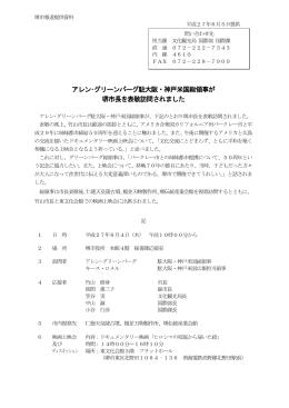 アレン・グリーンバーグ駐大阪・神戸米国総領事が 堺市長を表敬訪問され