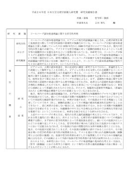 古田 智久 - 日本大学文理学部