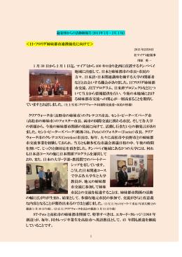 総領事からの2013年1月~2月上旬の活動報告(日・フロリダ姉妹都市