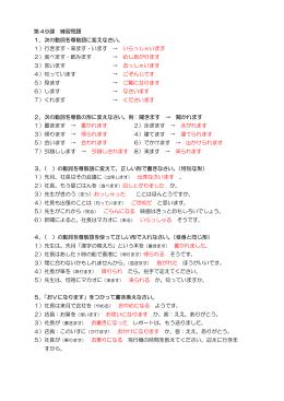 第 49課 練習問題 1.次の動詞を尊敬語に変えなさい。 1)行きます・来