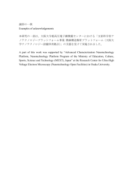 謝辞の一例 - 大阪大学 超高圧電子顕微鏡センター