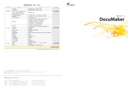 標準提供書式一覧 ( 一例 ) - 株式会社ファインデックス FINDEX Inc.