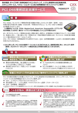 PCI DSS準拠認定支援サービス(※1)