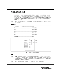 CAL-4353 仕様 - National Instruments