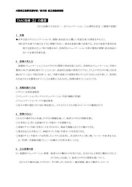 AAC(補助・代替コミュニケーション)指導②