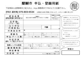 醍醐市 申込・登録用紙