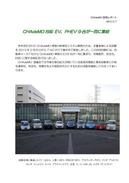 CHAdeMO 対応 EV,PHEV 9 台が一同に集結