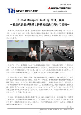 「Global Managers Meeting 2014」実施 ~拠点代表者が集結し持続的