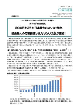 過去最大の応募総数38万3500点が集結!