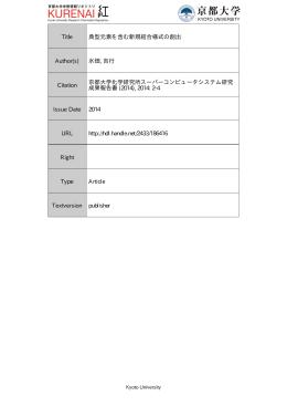 水畑, 吉行 Citation 京都大学化学研究所スーパー