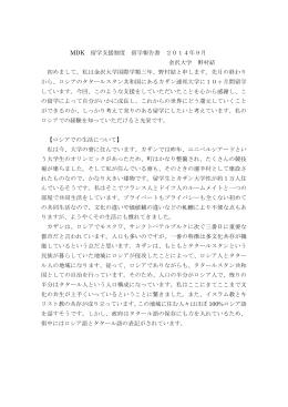 MDK 留学支援制度 留学報告書 2014年9月 金沢大学 野村結 初め
