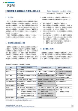 Seiwa Newsletter 10月号