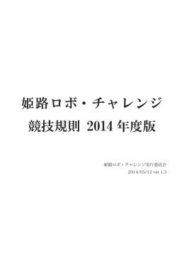 姫路ロボ・チャレンジ 競技規則 2014 年度版