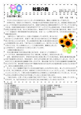 秋葉の森7月号(2621360Byte)