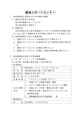 臨海スポーツセンター - 袖ケ浦市公式ホームページ