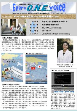 モバイル端末を活用したVSS語学学習システム
