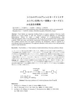 シリルエチニルアレンとヨードトリメチ ルシランを用いた一段階α